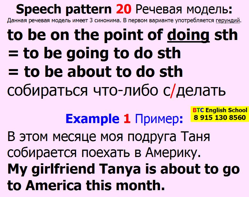Речевая модель 20 to be going on the point of doing about to do sth something Александра Газинского Школа BTC English
