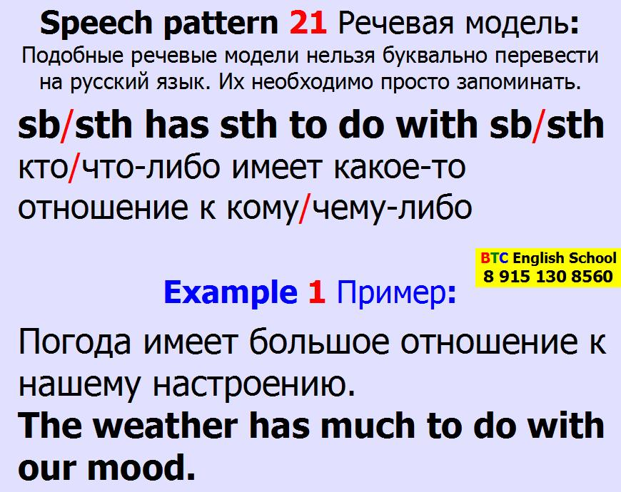 Речевая модель 21 sb sth has have got sth much little a lot to do with somebody something Александра Газинского Школа BTC English