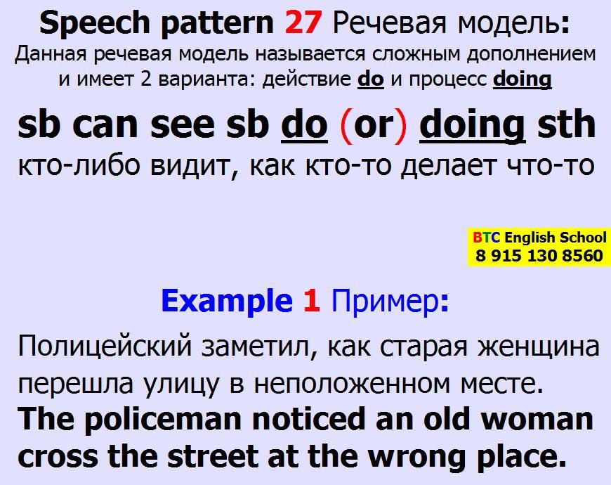 Речевая модель 27 sb somebody can could see saw sb it do doing sth something Александра Газинского Школа BTC English