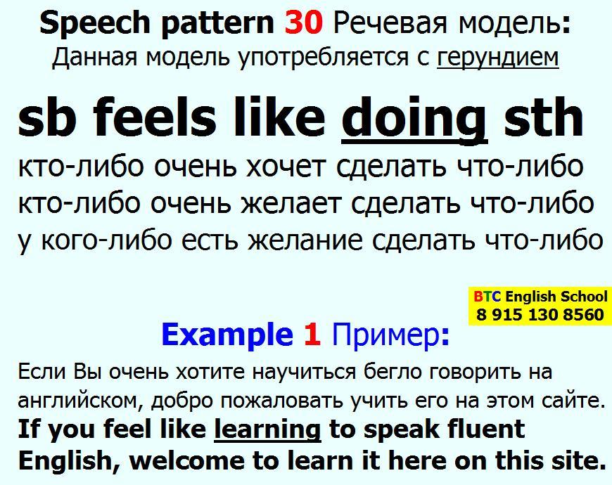 Речевая модель 30 I feel sb somebody feels like doing sth something Александра Газинского Школа BTC English