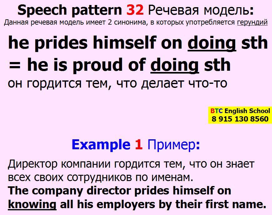 Речевая модель 32 he sb somebody prides himself oneself on is proud of doing sth something Александра Газинского Школа BTC English