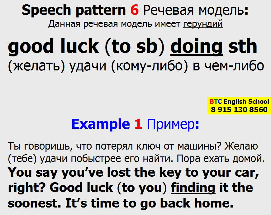 Речевая модель 6 good luck to sb somebody doing sth something Александра Газинского Школа BTC English