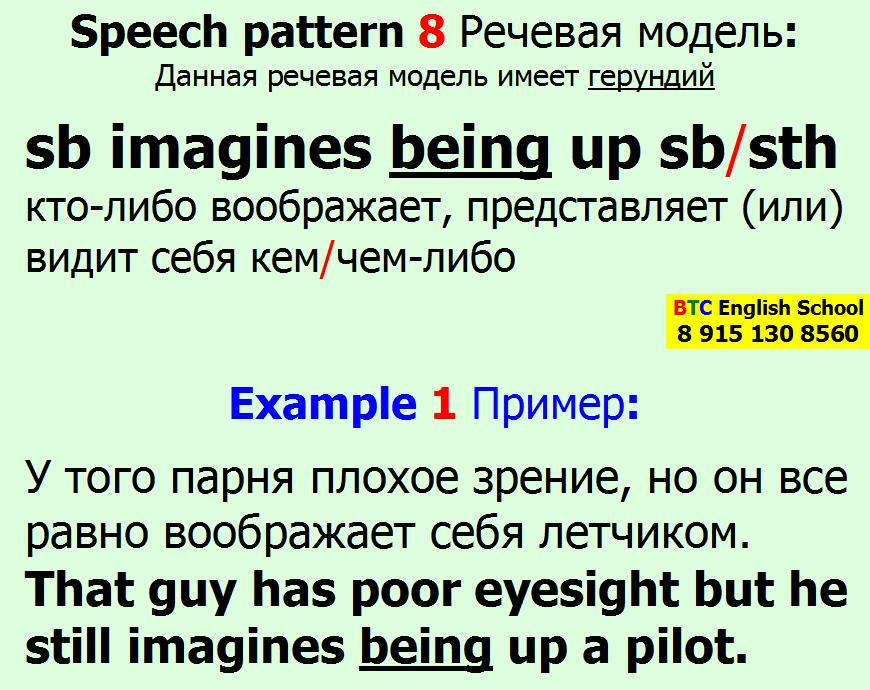Речевая модель 8 sb imagines being up sb sth somebody something Александра Газинского Школа BTC English