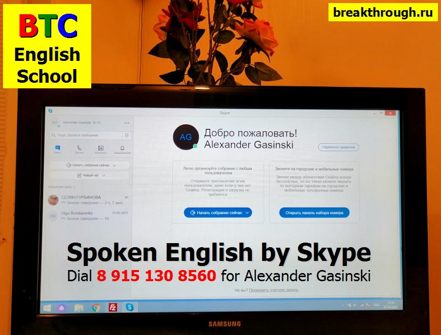 English by Skype