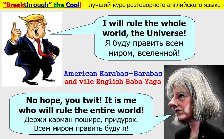 American Karabas-Barabas and English Baba Yaga